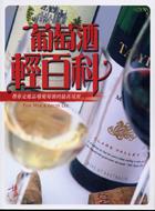葡萄酒輕百科