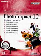 快快樂樂學PhotoImpact 12