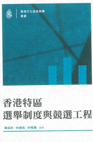 香港特區選舉制度與競選工程