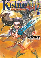 Kishin 姫神 2