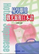 即學即用觀光旅館日本語