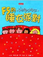 F5的睡衣派對