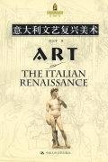 意大利文艺复兴美术