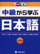 テーマ別 中級から学ぶ日本語(改訂版)