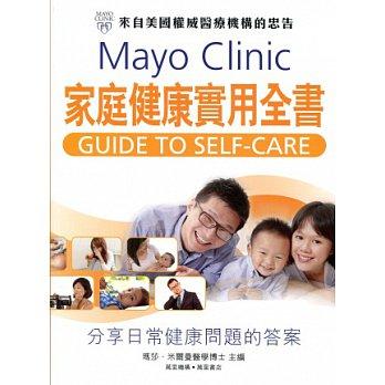 MAYO CLINIC 家庭健康實用全書