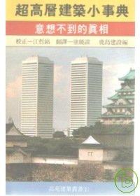 超高層建築小事典