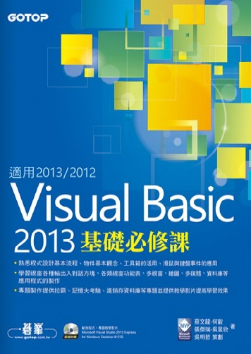 Visual Basic 2013 基礎必修課