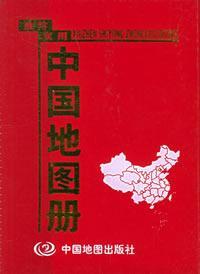 袖珍中國地圖冊
