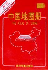 중국지도책