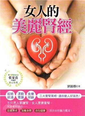 女人的美麗腎經