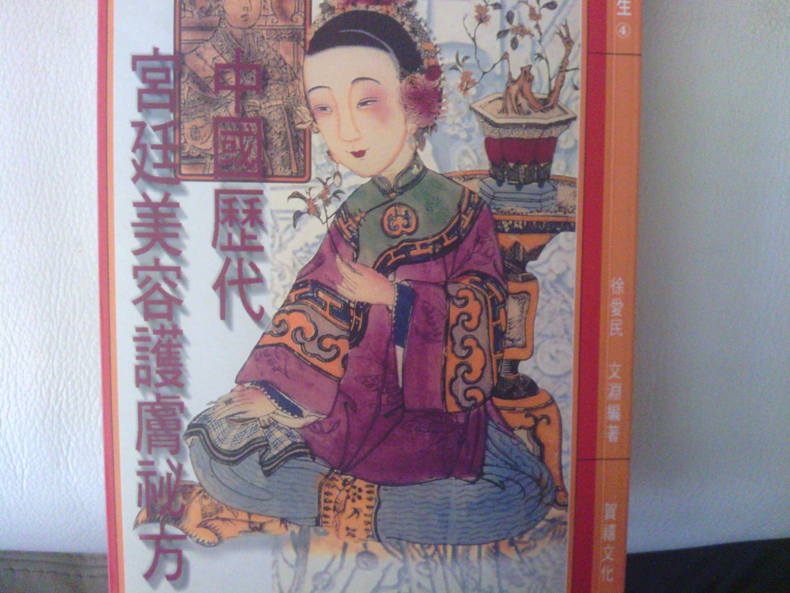 中國歷代宮廷美容護膚秘方