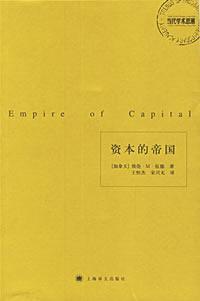 资本的帝国