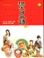 現代日本語