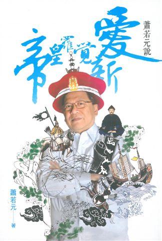 蕭若元說--愛新覺羅皇帝