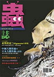 蟲誌MOOK NO.6/Megasoma大特集