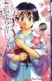 Ai Yori Aoshi, Vol. ...
