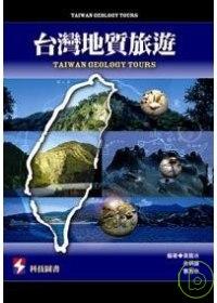 台灣地質旅遊