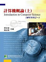 研究所計算機概論(上)