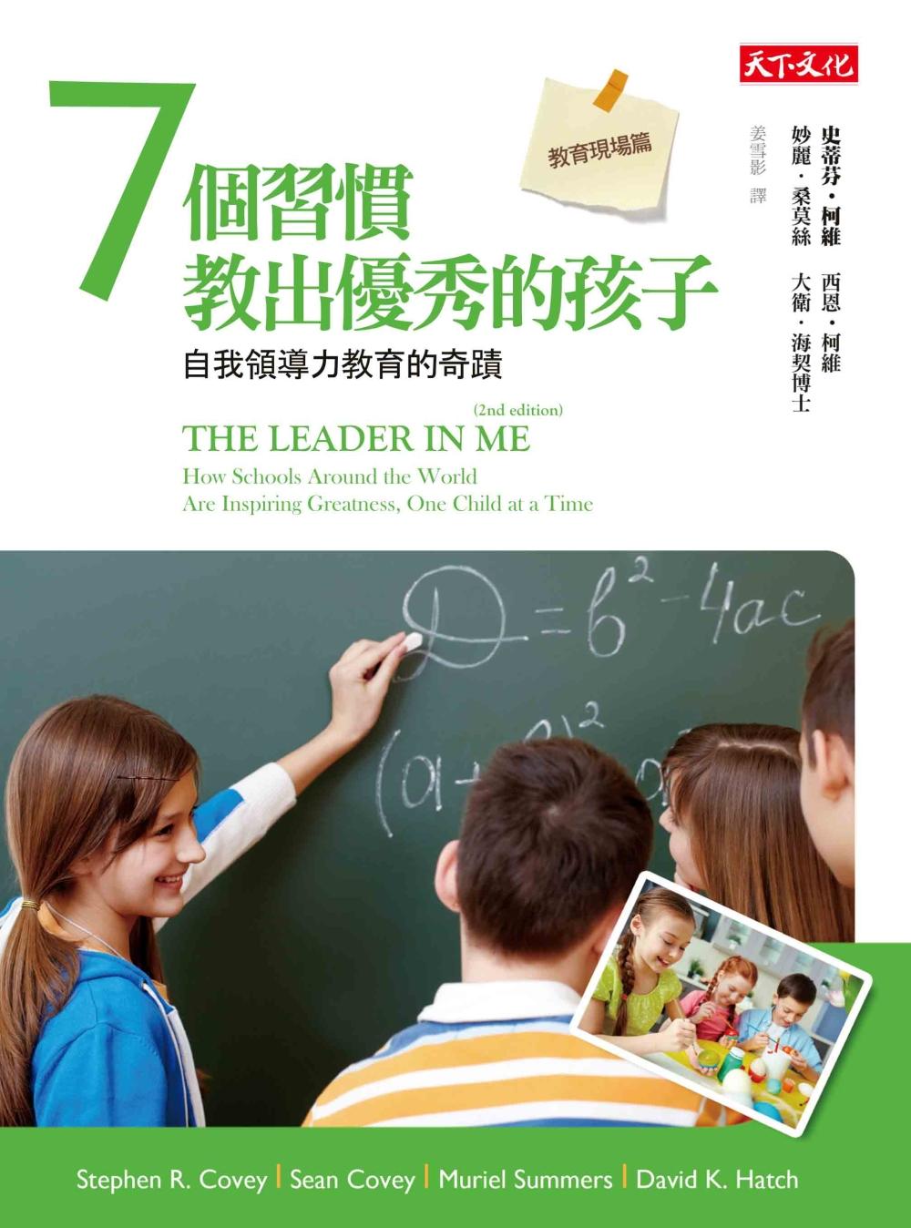 7個習慣教出優秀的孩子