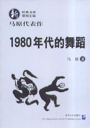 1980年代的舞蹈