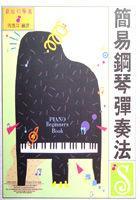 簡易鋼琴彈奏法