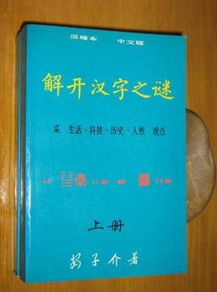 解开汉字之谜