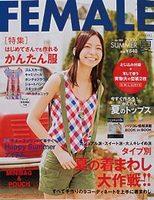 FEMALE2009年夏号