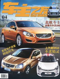 车主之友- Car Owners April 2011