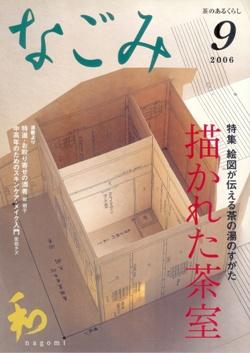 なごみ 2006-09