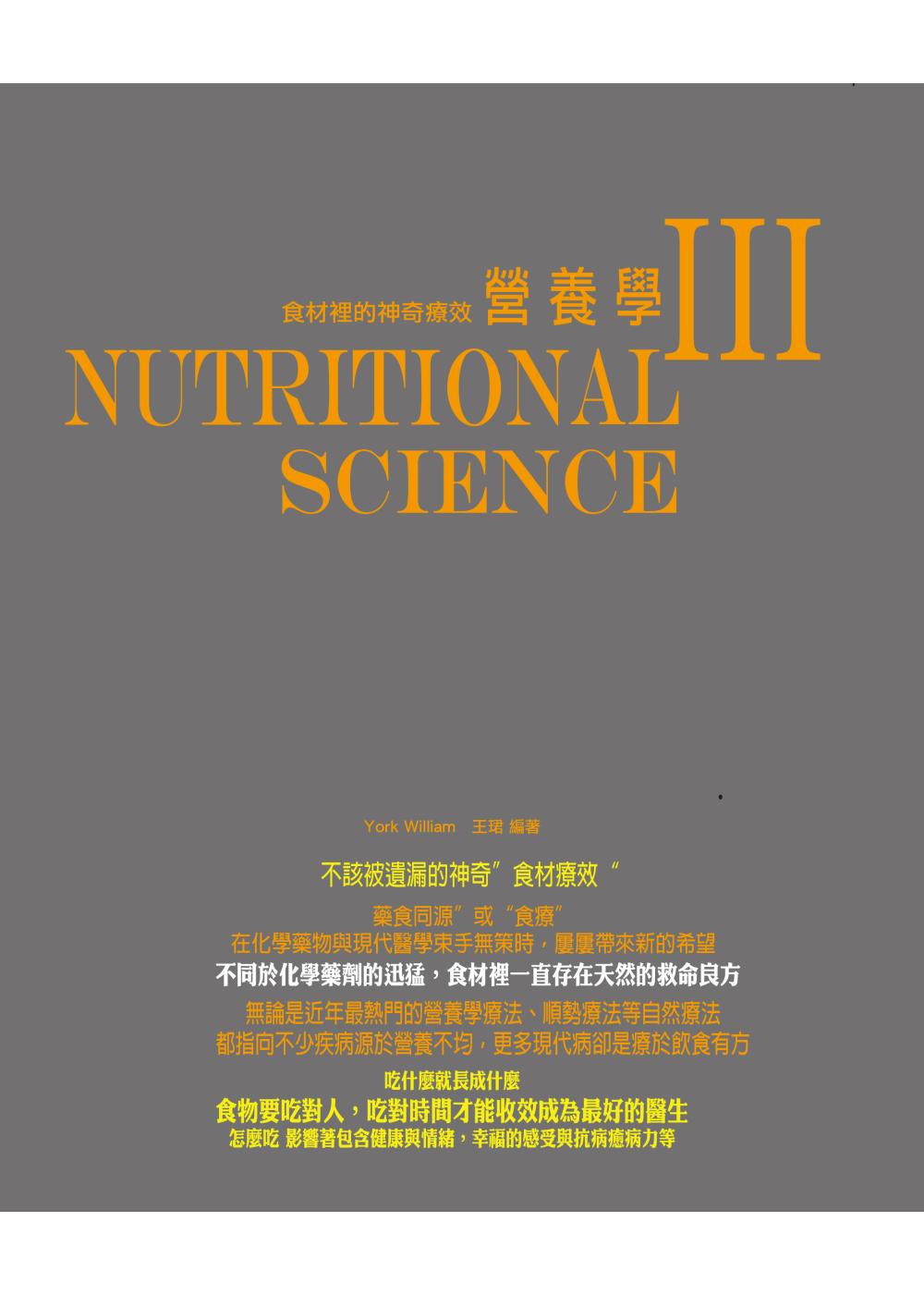 食在營養學3:食材裡的神奇療效