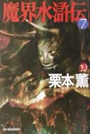 魔界水滸伝 7