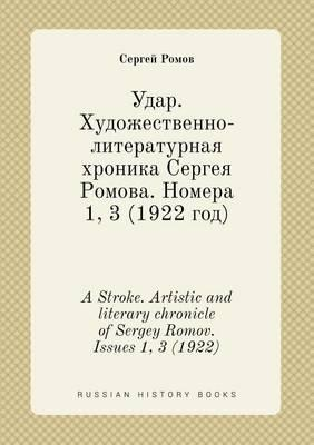 A Stroke. Artistic and Literary Chronicle of Sergey Romov. Issues 1, 3 (1922)