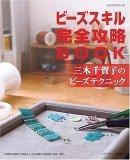 ビーズスキル完全攻略BOOK―三木千賀子のビーズテクニック