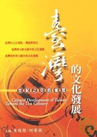 台灣的文化發展