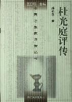 杜光庭评传(精)