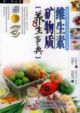 维生素矿物质养生事典