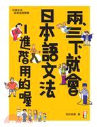 兩三下就會日本語文法(附2CD)