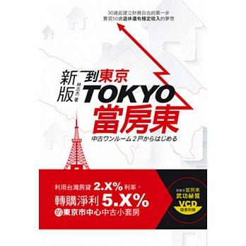 新版 到東京當房東