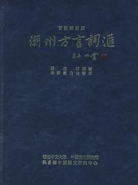 Chʻao-chou fang yen tzʻu hui