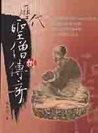 歷代聖僧傳奇