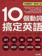 10 ge dong ci gao ding Ying yu = A top 10 of English verbs
