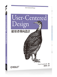 User-Centered Design 使用者導向設計