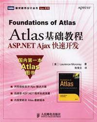 Atlas基础教程