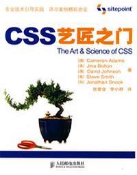 CSS艺匠之门