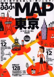 るるぶMAP東京―食べる・買う・遊ぶ・観る情報満載!詳細地図+タウンガイドで速効お役立ち!!