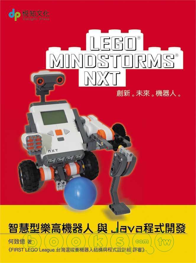 LEGO MINDSTORMS NXT智慧型樂高機器人與Java程式開發