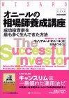 オニールの相場師養成講座―成功投資家を最も多く生んできた方法