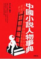 中國小說人物事典