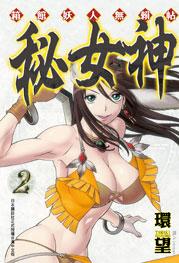 箱館妖人無賴帖 ~ 秘女神 ~ 2