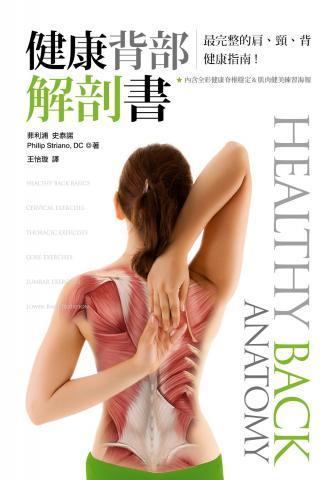 健康背部解剖書